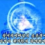 Ядерный Ким выходит из-под контроля?