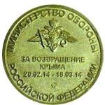 Компроматная медаль агрессора