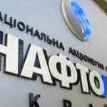 Всемирный банк «порадовал» Нафтогаз на $500 млн